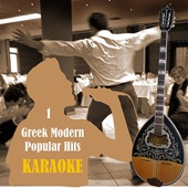 Karaoke - Greek Modern Popular Hits, Volume 1