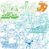 Anime Music Capsule: Ginga Senpu Braiger / Ginga Reppu Bakushinger / Ginga Shippu Sasuraiger