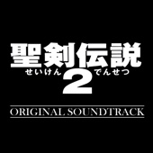 聖剣伝説2 (Original Soundtrack)