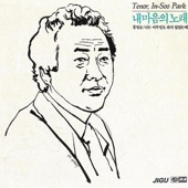 Tenor Park Insu's Song of My Heart (테너 박인수의 내마음의 노래)