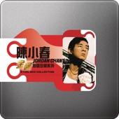 Jordan Chan - 相依為命 artwork