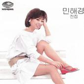 Some Girl's Love Story (어느 소녀의 사랑 이야기) - Min Hae Kyung
