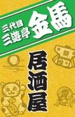 NHK落語シリーズ 三代目三遊亭金馬「居酒屋」