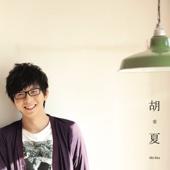 愛夏 - Hu Xia