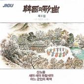 Korean Song, Vol. 6 (한국의 가곡 제6집)