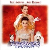 プリティ・プリンセス 2 ロイヤル・ウェディング (オリジナル・サウンドトラック)
