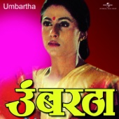 Umbartha (Original Motion Picture Soundtrack) - EP