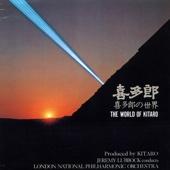 喜多郎の世界