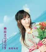 [Download] Tokyo kirigirisu MP3
