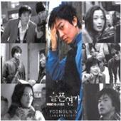 슬픈 연가 - Yoongun's Sad Love Story