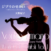 World of Ghibli, Vol. 1- The Impassioned Gypsy Violin - EP