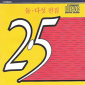 Two Five Complete Collections (둘다섯 전집)