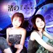 渚の『......』ーカギカッコー (feat. un☆jewels)