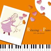 リラクシング・ピアノ〜ラブ・コレクション