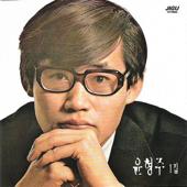 Yun Hyung Ju, Vol. 1 (윤형주 1집)