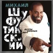 Дуэты разных лет - Mikhail Shufutinskiy