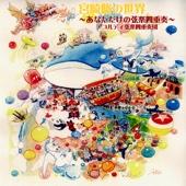宮崎駿の世界~あなただけの弦楽四重奏