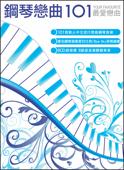 鋼琴戀曲101 (6 Volumes)