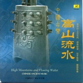 Lofty Mountains and Flowing Waters - Xiang Sihua & 張維良