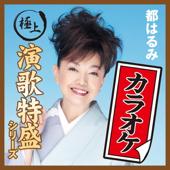 """""""極上演歌特盛カラオケ""""シリーズ 都はるみ"""