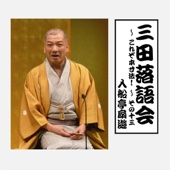 三田落語会~これぞ本寸法!~その13