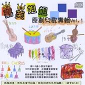 嘉芙姐姐原創兒歌專輯, Vol.1
