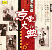 京劇大典 6 老生篇之六 (Masterpieces of Beijing Opera Vol. 6)