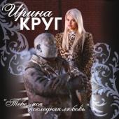 Тебе, моя последняя любовь (feat. Михаил Круг)