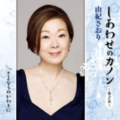 Sayonara No Kawari Ni [Free mp3 Download songs and listen music]