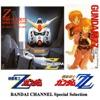 Z・ZZガンダム パック - EP
