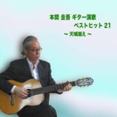 本間圭吾ギター演歌ベスト21 (〜天城越え〜)