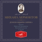 Литературные записи Мелодии - Михаил Лермонтов,  Выпуск 1