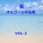 オルゴール作品集 嵐 VOL-2