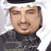Ahlan - Aseel Abu Bakr