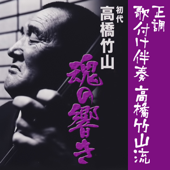 Nanbu Jinku (Uta:Mori Toshi)