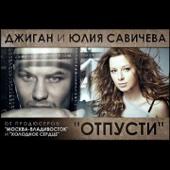 Джиган - Отпусти (feat. Юлия Савичева) обложка