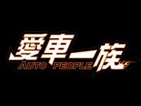 愛車一族 Auto People » 精彩重播