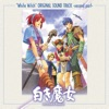 The Legend of Heroes III: White Witch (Original Soundtrack) [Second Part]