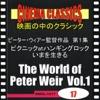 シネマ・クラシックス ピーター・ウィアー監督作品 第1集 ピクニックatハンギングロック,いまを生きる
