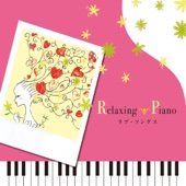 リラクシング・ピアノ~ラブ・ソングス