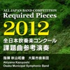 All Japan Band Competition Required Pieces 2012 - EP