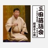 三田落語会~これぞ本寸法!~その65