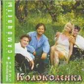 Прошлогодние глаза - Samotsvety