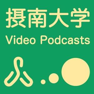 摂大 Podcasts <統合版> ビデオライブラリ