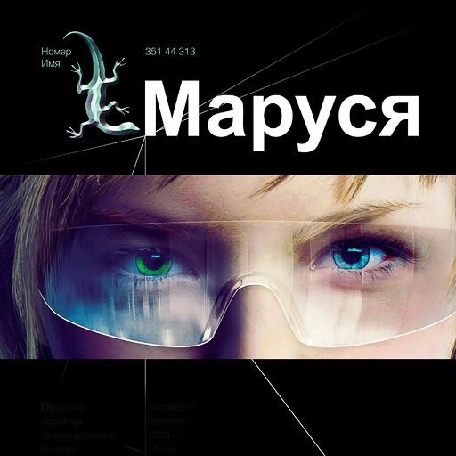 Маруся. Литературный сериал «Этногенез»