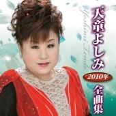 天童よしみ 2010年全曲集