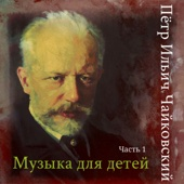 Pyotr Ilyich Tchaikovsky: Music for Children, Pt. 1 (Tchaikovsky)