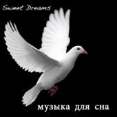Музыка для Сна: Колыбельная и Новый Век, Медитация