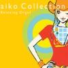 aikoコレクション (オルゴールミュージック) ジャケット写真