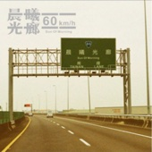 Download 60 Km/h - Sun of Morning on iTunes (Indie Rock)